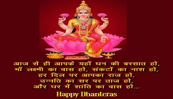 happy dhanteras status 15