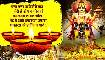 happy dhanteras status 17