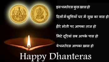 happy dhanteras status 18