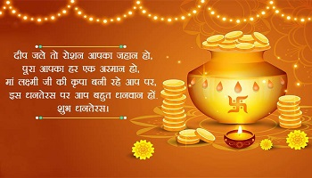 happy dhanteras status 2