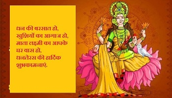 happy dhanteras status 3