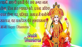 happy dhanteras status 5