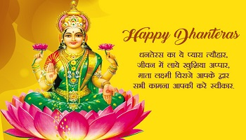happy dhanteras status 7
